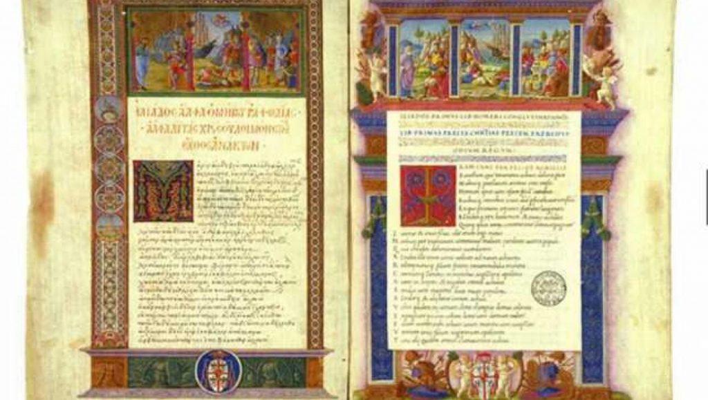 ancient-texts-of-the-vatican